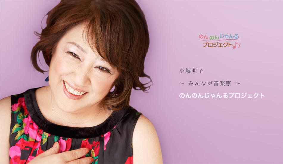 のんのんじゃんる 小坂明子のヴォーカルレッスンとCD自主制作、作詞家・作曲家のオーディションのサイトです。