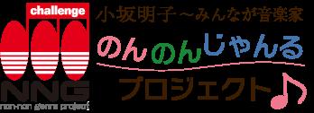 小坂明子〜みんなが音楽家のんのんじゃんるプロジェクト