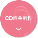CD自主制作